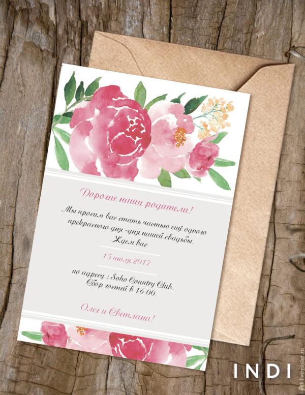 Приглашение с акварельными цветами