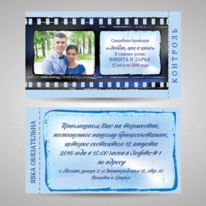 Приглашение Любовь как в кино в синем цвете