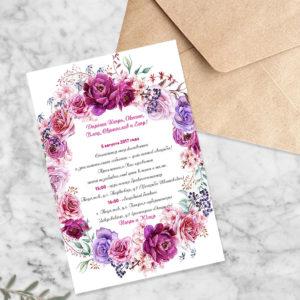 """Цветочное приглашение """"Цветы марсала"""""""