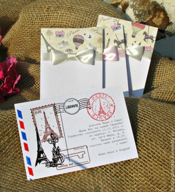 """Открытки-приглашения """"Из Парижа"""""""